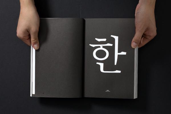 Seok Jaewon Jaewon Seok – Korean typography