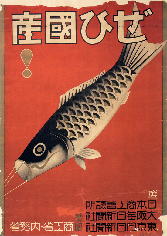 jgd1a Japanese Graphic Design – The 1920s 30s