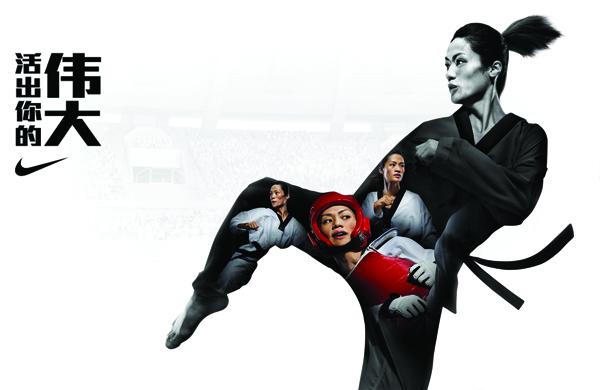 Nike TLC ruudbaan1 Nike I Taekwondo I Tseng Li Cheng