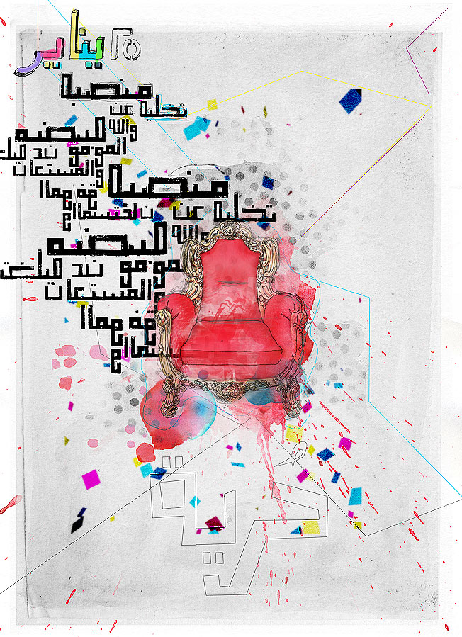 Jan25 Page 61 Egyptian Revloution Art works By Wael Saad