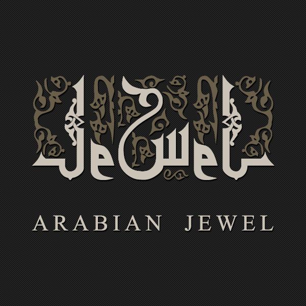 smashing arabic logos4 Smashing Arabic Logos