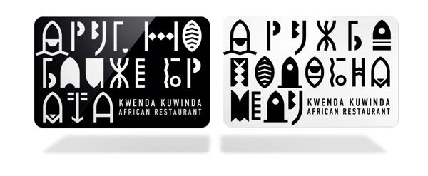 44 African Restaurant. Concept + Identity