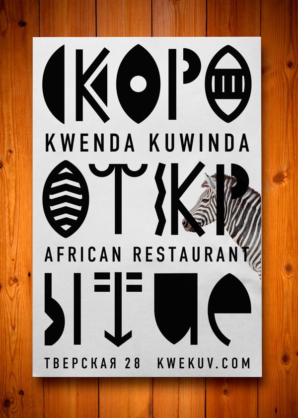 84 African Restaurant. Concept + Identity