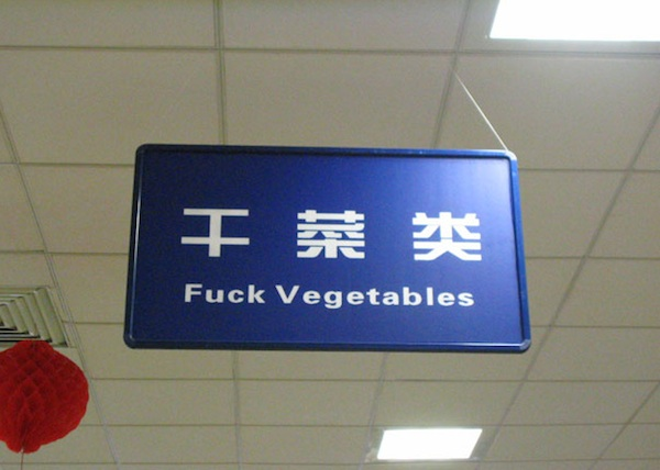 chinese sign fails 041 Top 15 Chinese Translation Fails