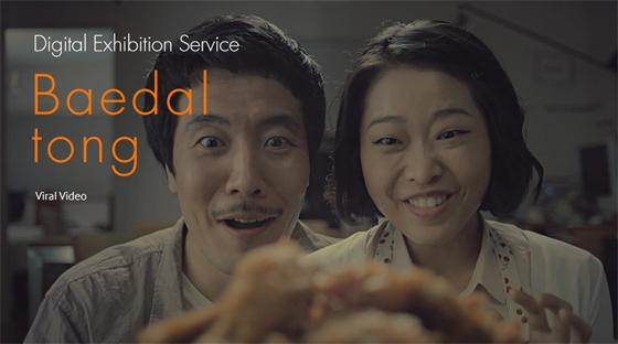 baedal Baedaltong Viral Campaign
