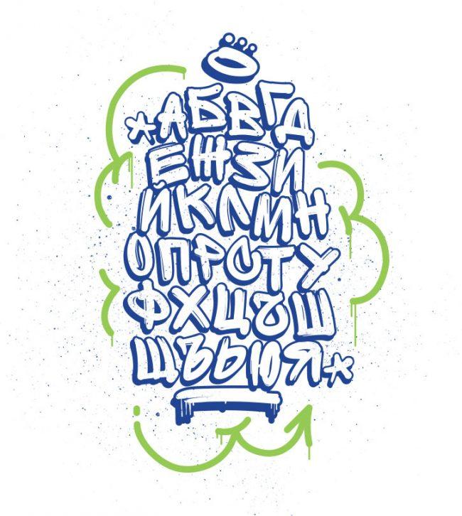 sprite graffiti font 01 650x726 Sprite Graffiti Free Font