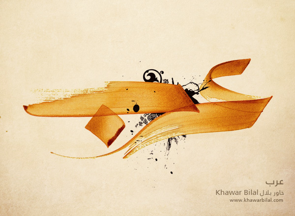 1d4653aa59b3c883fb34b79bbef74cc6 Collection of Amazing Arabic Calligraphy