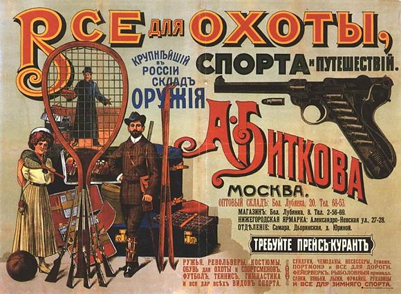 rusad1 Vintage Russian Ads