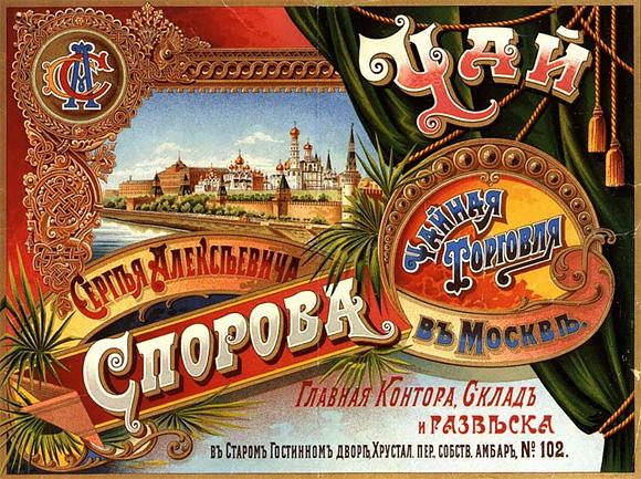 rusad2 Vintage Russian Ads