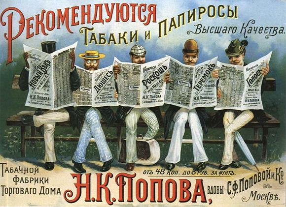 rusad3 Vintage Russian Ads