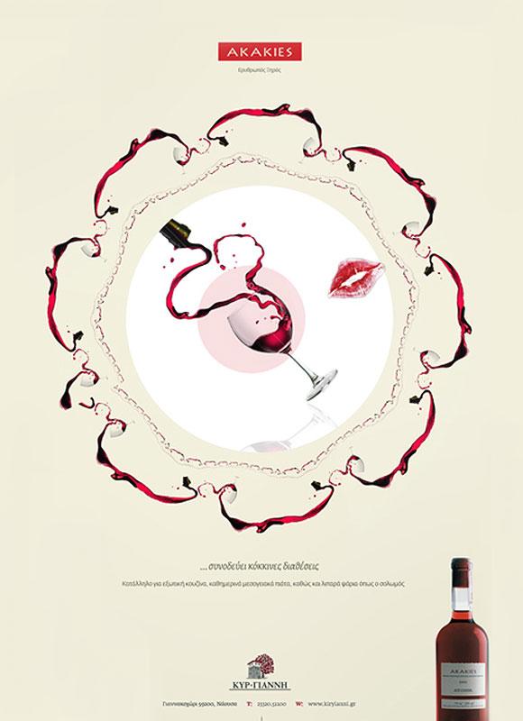 kiryianni02 Kir Yianni Wines (print ad campaign)